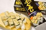 安兵衛食品の炙りふぐ寿司が今ならお買い得!!
