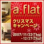 a.flat冬のクリスマスキャンペーン