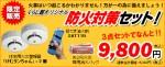 くらし館オリジナル「防火対策セット」好評販売!