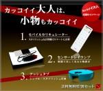 カッコイイ大人 応援キャンペーン 【特別3点セット】