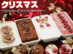 金沢の名店 【Gelato gelato】 ☆ クリスマス ジェラートギフトセット