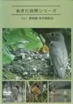 あきた自然シリーズDVD Vol.1