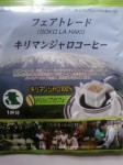 ドリップコーヒー・キリマンジャロ/お徳用