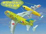 空飛ぶANAピカチュウジャンボ☆1,680円→10%off10月31日まで
