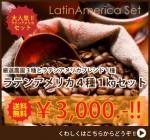 大人気!!「ラテンアメリカセット」豪華4種セット!!1㎏送料無料3000円!!