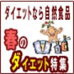 自然食でダイエット!【春のダイエット特集】スタート