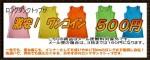 ロングタンクトップが激安!ワンコイン500円!