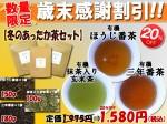20%OFF ☆皆で飲みたい【冬のあったか茶セット】☆有機茶セット