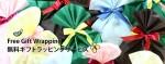 【Shoei Gift Shop】 無料ギフトラッピングサービス♪ (ラッピング対応商品も充実! 無料ラッピング全10種類)
