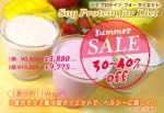 【最大40%OFF】 1食おきかえ「ソイプロテインフォーダイエット」で夏ダイエット!