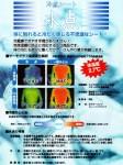 ★冷却マット「氷点」90×90サイズSALE★