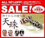 ★半額セール★チベットのお守り「天珠」が業界最安値です!