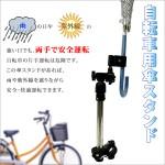 自転車用傘スタンド☆