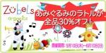 あみぐるみ【ラトル】30%オフ!【Scubed】