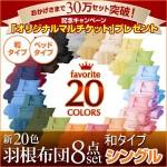 【新20色羽根布団8点セット】30万セット突破キャンペーン!
