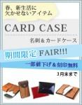 名刺&カードケースフェアー