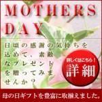 ★母の日特集★