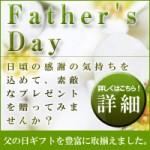 ★父の日特集★