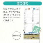 ほのぼのカレンダー 100冊