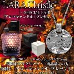 LARA Christie 2015年クリスマス限定企画プレゼント